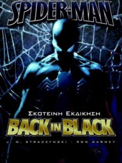 The Amazing Spider-Man Back In Black - Σκοτεινή Εκδίκηση