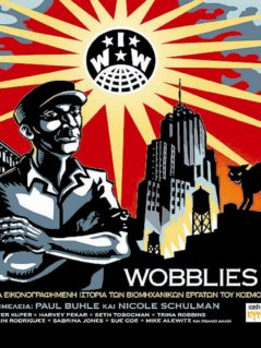 Wobblies! Μια Εικονογραφημένη Ιστορία Των Βιομηχανικών Εργατών Του Κόσμου