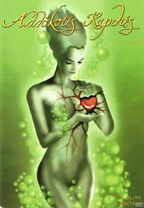 Αλλόκοτες Καρδιές : 1