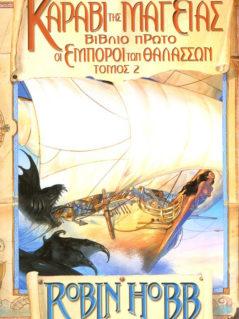 Βασίλειο Των Πρεσβύτερων : Οι Έμποροι Των Θαλασσών - Καράβι Της Μαγείας, Β' Τόμος