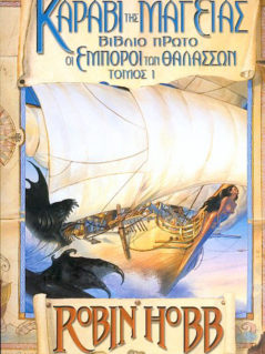 Βασίλειο Των Πρεσβύτερων : Οι Έμποροι Των Θαλασσών - Καράβι Tης Μαγείας , Α' Τόμος