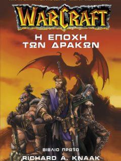 Warcraft : Η Εποχή Των Δράκων Βιβλίο Πρώτο