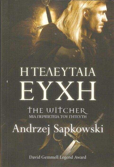 Η Τελευταία Ευχή (The Witcher)