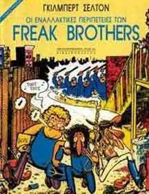 Οι Εναλλακτικές Περιπέτειες Των Freak Brothers - 2 Τόμοι