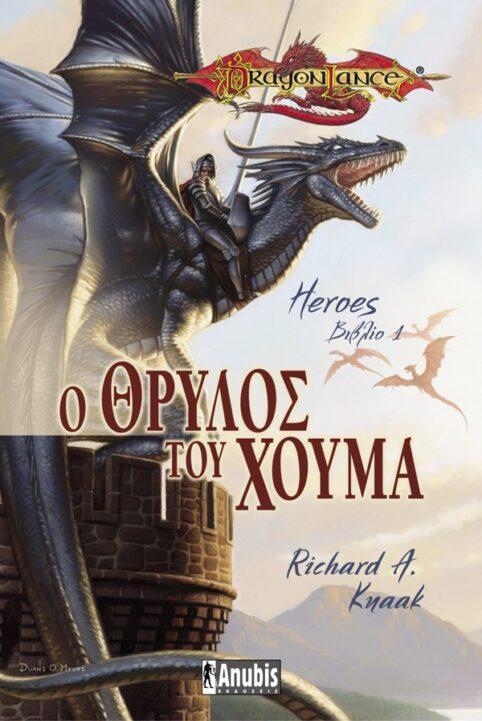 Ο Θρύλος Του Χούμα – Ήρωες