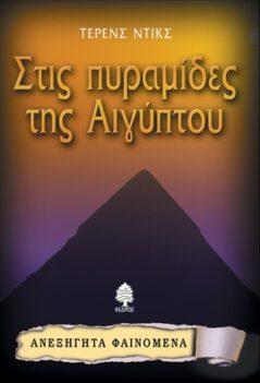 Στις Πυραμίδες Της Αιγύπτου