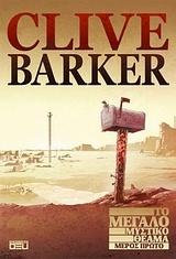 Το Μεγάλο Μυστικό Θέαμα – Clive Barker