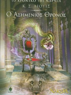 Το Χρονικό Της Νάρνια : Ο Ασημένιος Θρόνος