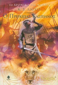 Το Χρονικό Της Νάρνια : Ο Πρίγκιπας Κασπιανός