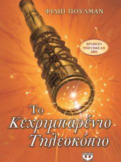 Τριλογία του Κόσμου : Το Κεχριμπαρένιο Τηλεσκόπιο