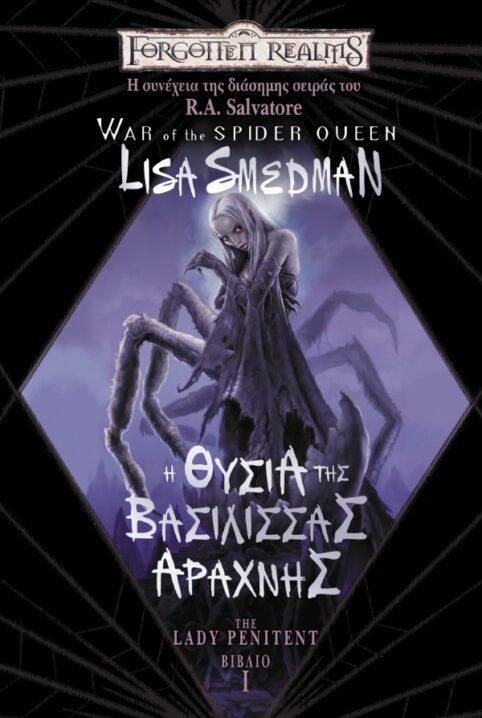 Τhe Lady Penitent : Η Θυσία Της Βασίλισσας Αράχνης