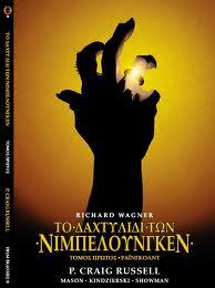 Το Δαχτυλίδι των Νιμπελούνγκεν : Ράινγκολντ - Τόμος Πρώτος