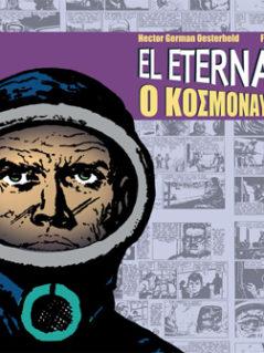 El Eternauta:Ο Κοσμοναύτης Του Απείρου - Τόμος Β