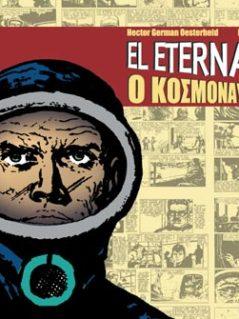 El Eternauta:Ο Κοσμοναύτης Του Απείρου - Τόμος Α