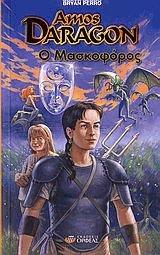 Amos Daragon : Ο Μασκοφόρος
