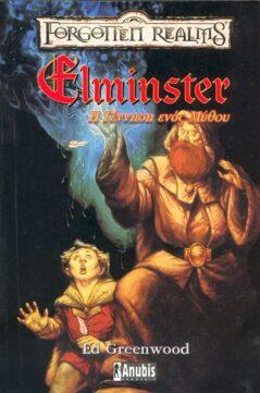 Forgotten Realms : Elminster - Η Γέννηση Ενός Μύθου