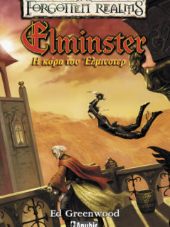 Forgotten Realms : Elminster - Η Κόρη Του Έλμινστερ