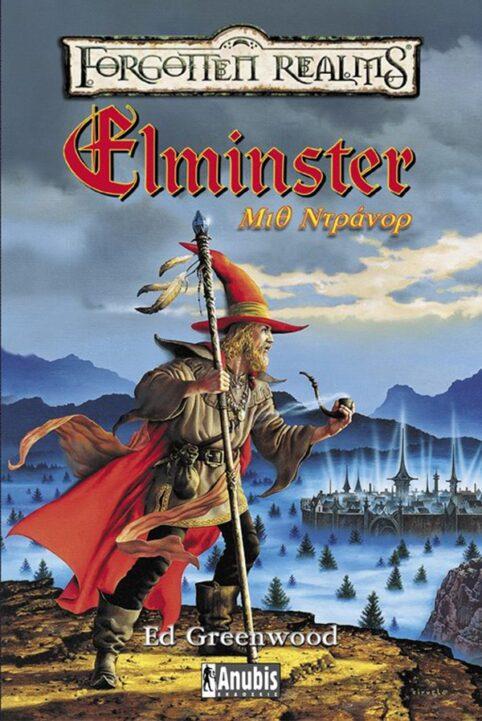 Forgotten Realms : Elminster – Μιθ Ντράνορ