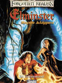 Forgotten Realms : Elminster - Μοιραία Διλήμματα