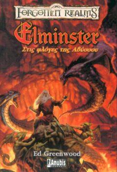 Forgotten Realms : Elminster - Στις Φλόγες Της Αβύσσου