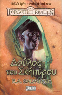 Forgotten Realms : Paths Of Darkness - Δούλος Του Σκήπτρου