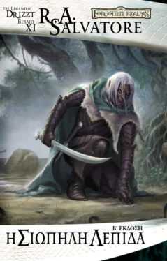 Forgotten Realms : Paths Of Darkness - Η Σιωπηλή Λεπίδα