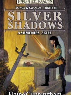 Forgotten Realms : Songs & Swords - Ασημένιες Σκιές