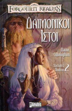 Forgotten Realms : Starlight & Shadows - Δαιμονικοί Ιστοί