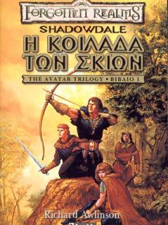 Forgotten Realms : The Avatar Trilogy - Η Κοιλάδα Των Σκιών