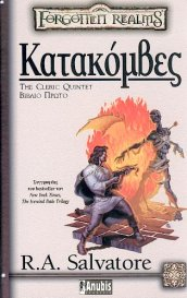 Forgotten Realms : The Cleric Quintet – Κατακόμβες