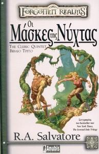 Forgotten-Realms-The-Cleric-Quintet-Οι-Μάσκες-Της-Νύχτας-193×300