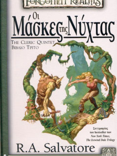 Forgotten Realms : The Cleric Quintet - Οι Μάσκες Της Νύχτας