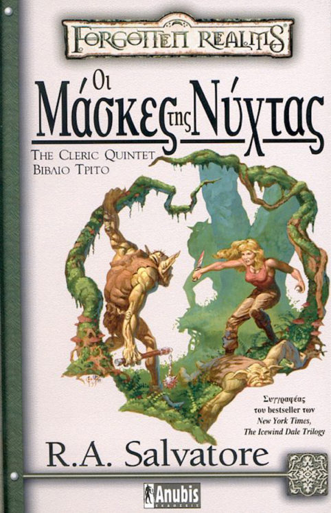 Forgotten Realms : The Cleric Quintet – Οι Μάσκες Της Νύχτας