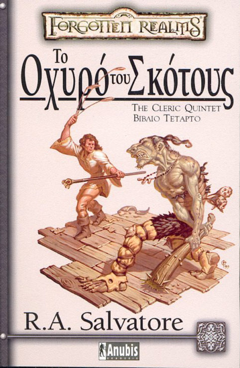 Forgotten Realms : The Cleric Quintet – Το Οχυρό Του Σκότους
