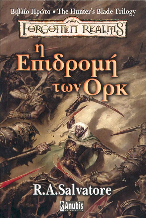 Forgotten Realms : The Hunters Blades Trilogy - Η Επιδρομή Των Ορκ