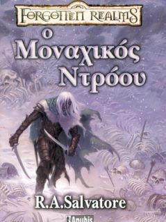 Forgotten Realms : The Hunters Blades Trilogy - Ο Μοναχικός Ντρόου