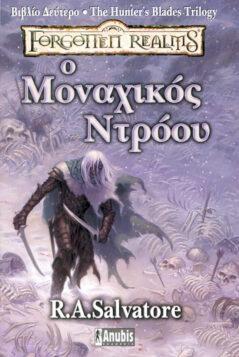 Forgotten Realms : The Hunters Blades Trilogy - Ο Μοναχικός Ντρόου