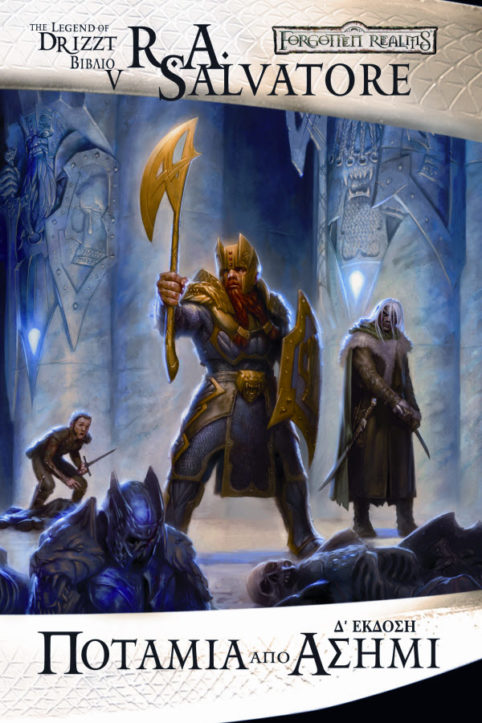 Forgotten Realms : The Icewind Dale Trilogy - Ποτάμια Από Ασήμι