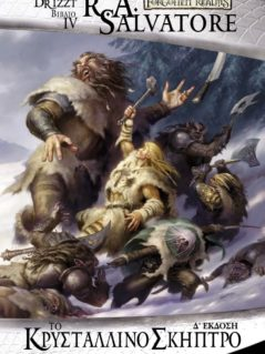 Forgotten Realms : The Icewind Dale Trilogy - Το Κρυστάλλινο Σκήπτρο