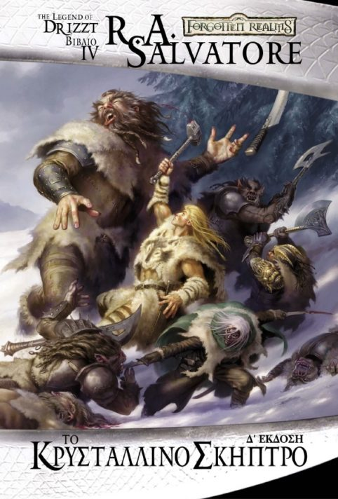 Forgotten Realms : The Icewind Dale Trilogy – Το Κρυστάλλινο Σκήπτρο