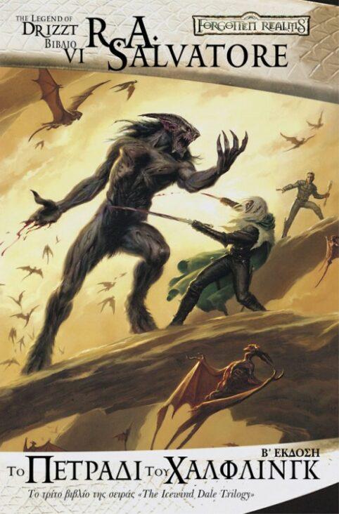 Forgotten Realms : The Icewind Dale Trilogy - Το Πετράδι Του Χάλφλινγκ