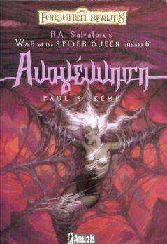 Forgotten Realms : War Of The Spider Queen - Αναγέννηση
