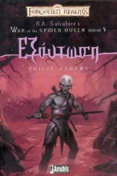 Forgotten Realms : War Of The Spider Queen - Εξόντωση