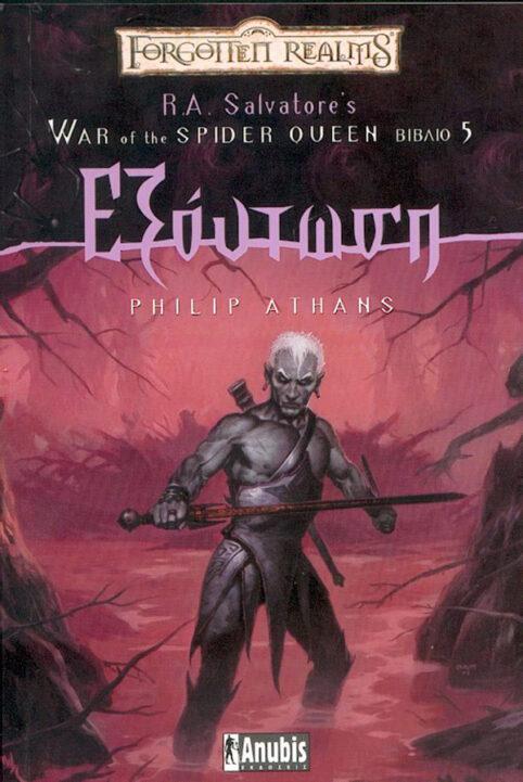 Forgotten Realms : War Of The Spider Queen – Εξόντωση