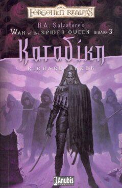 Forgotten Realms : War Of The Spider Queen - Καταδίκη