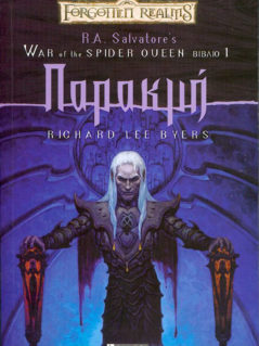 Forgotten Realms : War Of The Spider Queen - Παρακμή