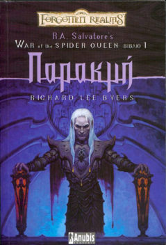 Forgotten Realms : War Of The Spider Queen - Παρακμή