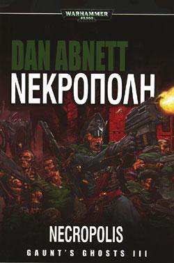 Gaunt's Ghosts : Νεκρόπολη - Τόμος Γ'
