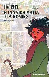 La BD : Η Γαλλική Ματιά Στα Κόμικς