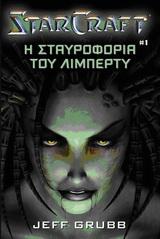 Starcraft : Η Σταυροφορία Του Λίμπερτυ